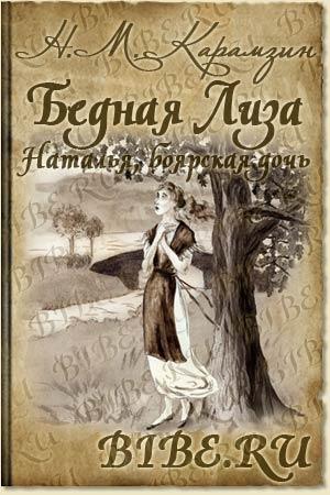 Карамзин - Бедная Лиза - Наталья, боярская дочь
