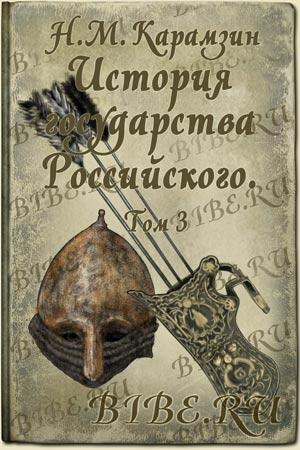 Карамзин Н.М История государства Российского Том 3