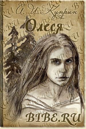 Куприн аудиокнига - Олеся