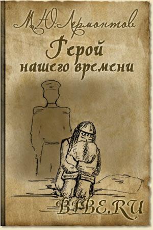 Герой нашего времени книги бесплатно