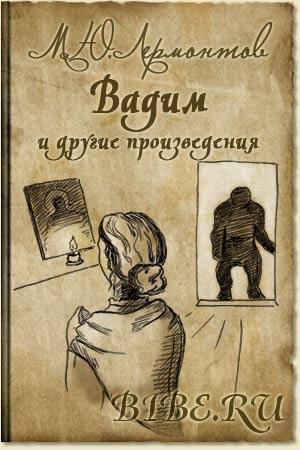 аудиокнига Вадим, Штос, Я хочу вам рассказать, Кавказец, Панорама Москвы