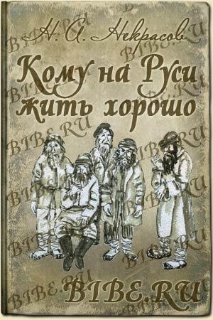 Некрасов - Кому на Руси жить хорошо - скачать аудиокнигу бесплатно