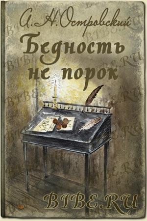 скачать пьесу Островского