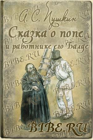 Сказка о попе и работнике его Балде, Граф Нулин, Сказка о медведихе