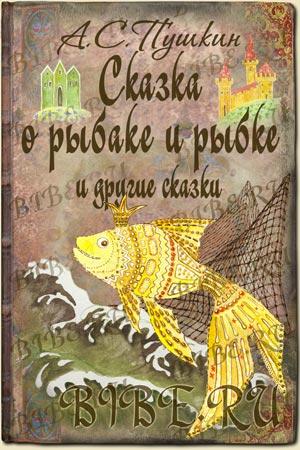 скачать сказки А.С.Пушкина