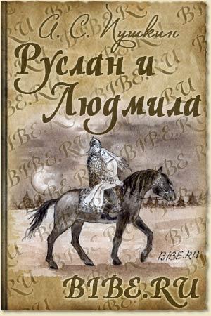 Руслан и Людмила аудиокнига бесплатно