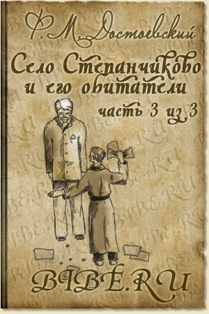 Достоевский - спектакль 3 аудиокнига
