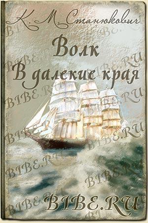 Аудиокнига В далекие края и Волк автора Константин Станюкович