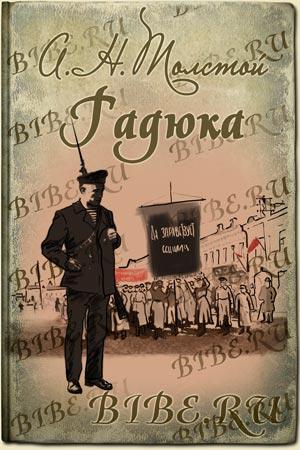 Аудиокнига Гадюка автора Толстой
