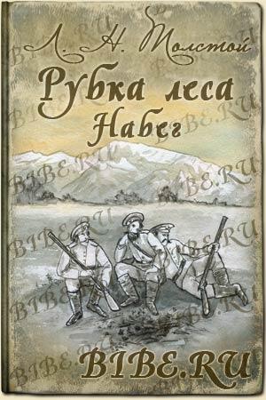 Толстой аудиокнига Рубка леса, Набег