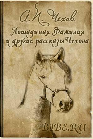 Аудиокнига Чехов Хамелеон Толстый и тонкий Лошадиная фамилия