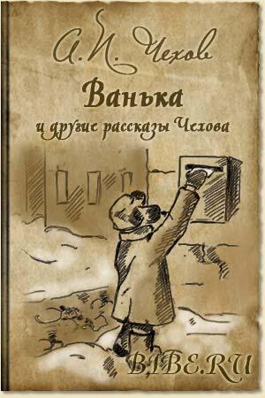 скачать книгу Чехов - Ванька