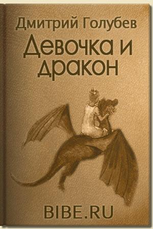 Фэнтезийная сказка Девочка и дракон  -Дмитрий Голубев