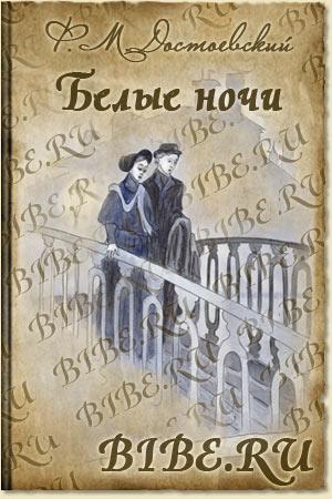 аудиокнига Достоевский Белые ночи бесплатно
