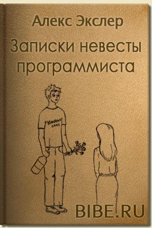 Экслер - записки невесты программиста. книга Exler бесплатно