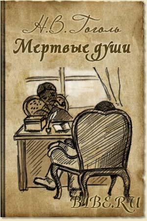 Скачать бесплатно Гоголь - Мертвые Души