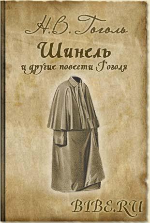 Гоголь Шинель Нос аудиокнига Невский проспект