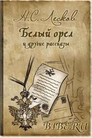 Лесков - Белый орел рассказы старый гений скачать