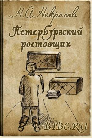 Некрасов - Осенняя скука, Петербургский ростовщик