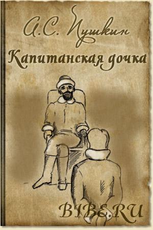Капитанская дочка А.С.Пушкин скачать
