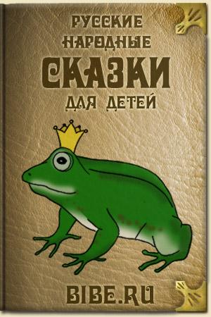 Царевна Лягушка -  русские народные сказки для детей