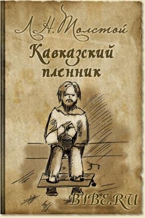 Лев Толстой - Кавказский пленник, После бала